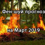 Фен-шуй прогноз на март 2019