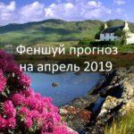 Фен-шуй прогноз на апрель 2019
