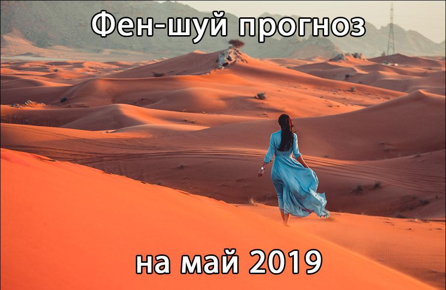 Фен-шуй прогноз на май 2019