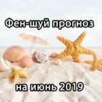 Фен-шуй прогноз на июнь 2019